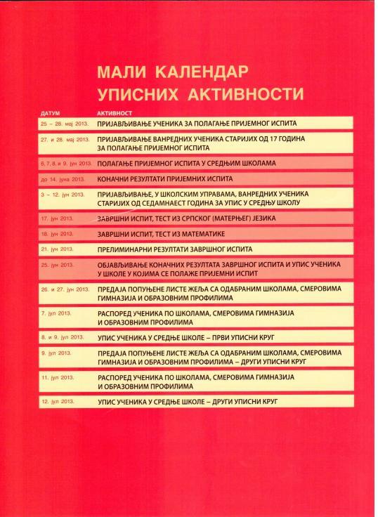 kalendar_upisnih_aktivnosti
