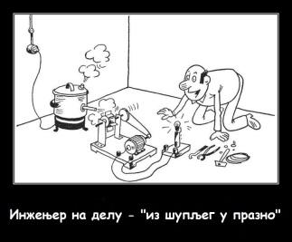 russkij-inzhener-velikij-perelivatel-iz-pustogo-v_1